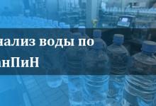 Анализ воды СанПиН