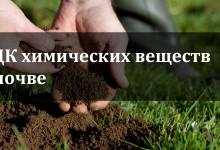 ПДК химических веществ в почве