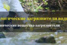 Биологические загрязнители воды