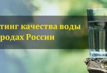 Рейтинг качества воды в России