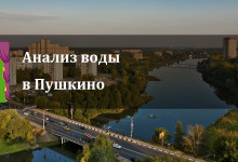 Анализ воды в Пушкино
