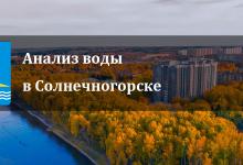 Анализ воды в Солнечногорске