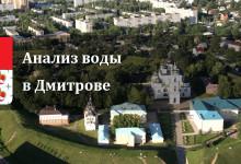 Анализ воды в Дмитрове