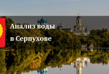 Анализ воды в Серпухове