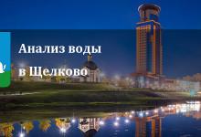 Анализ воды в Щелково