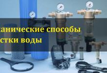 Механические способы очистки воды
