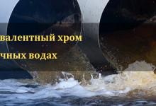Трехвалентный хром в сточных водах