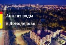 Анализ воды в Домодедово