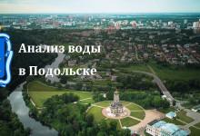 Анализ воды в Подольске