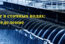 Азот в сточных водах