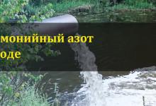 Азот аммонийный в воде