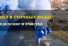 Фенол в сточных водах