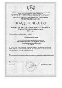 Свидетельство об участии в межлабораторных сравнительных испытаниях