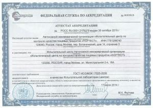 Аттестат аккредитации от 30.10.2015, действует бессрочно