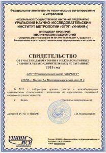 Свидетельство участника межлабораторных сравнительных испытаний. Июнь 2015 года.
