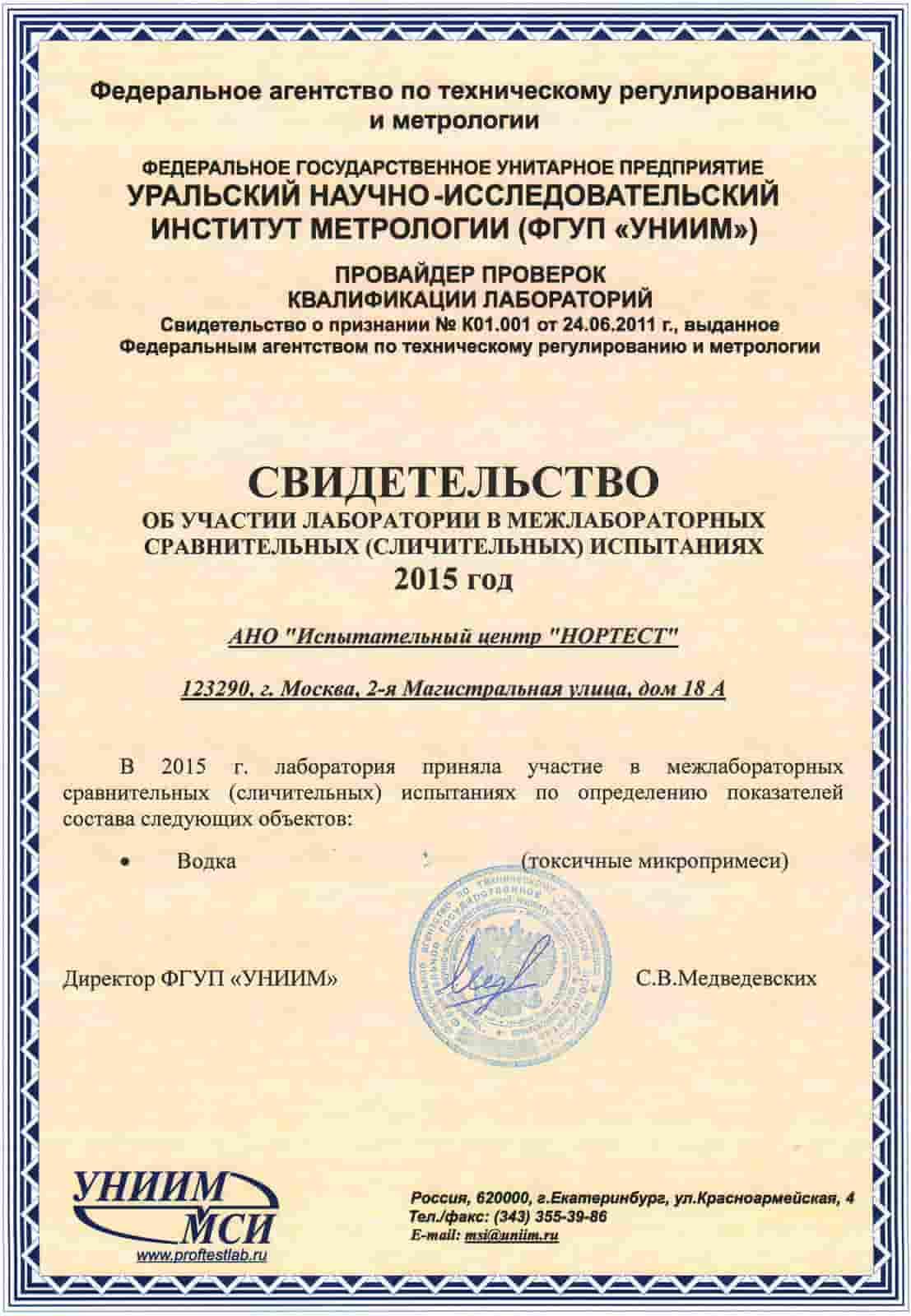 Свидетельство участника межлабораторных сравнительных испытаний. Октябрь 2015 года.