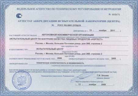 Аттестат аккредитации от 13.11.2008 до 13.11.2011