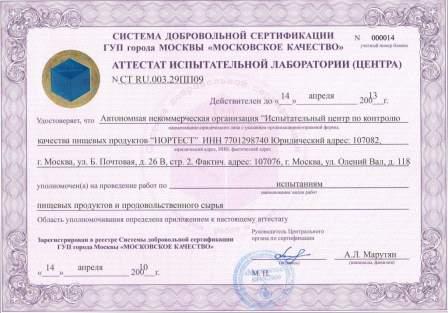 Аттестат системы добровольной сертификации лабораторий ГУП Московское качество от 14.04.2010 до 14.04.2013