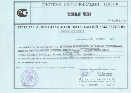 Аттестат аккредитации от 22.08.2002 до 22.08.2005