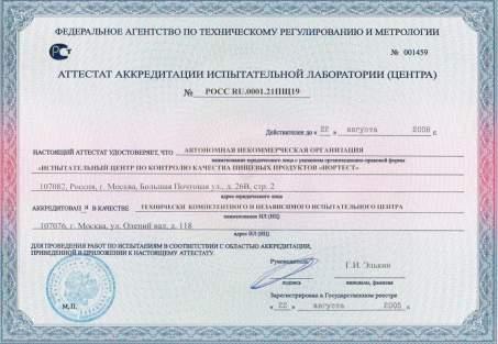 Аттестат аккредитации от 22.08.2005 до 22.08.2008