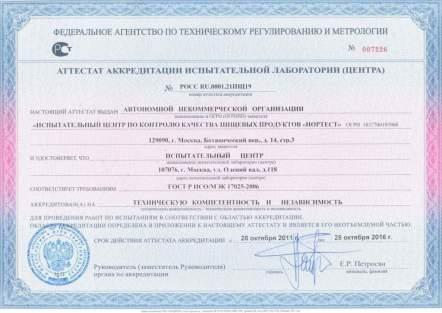 Аттестат аккредитации от 28.10.2011 до 28.10.2016