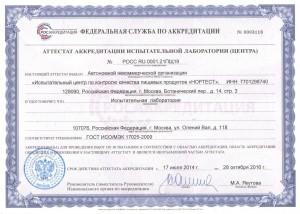 Аттестат аккредитации от 17.07.2014 до 28.10.2016