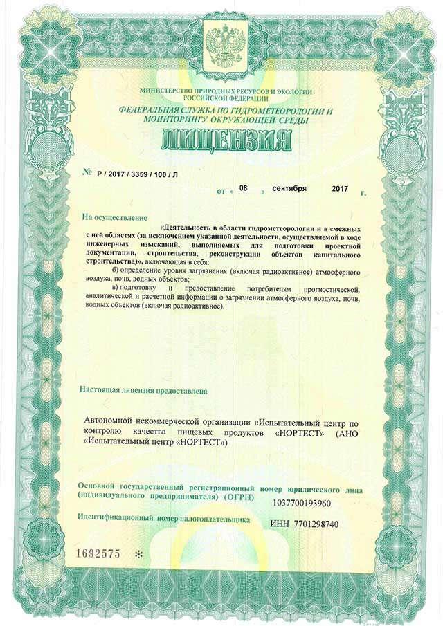 Лицензия Росгидромет от 08.09.2017, действует бессрочно