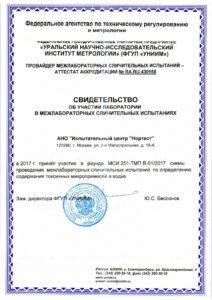 Свидетельство участника межлабораторных сравнительных испытаний (Водка). Ноябрь 2017 года.