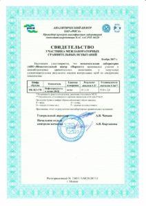 Свидетельство участника межлабораторных сравнительных испытаний (Почва). Ноябрь 2017 года.