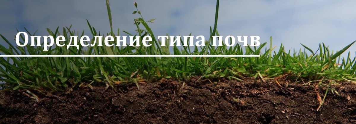 Определение типа почв