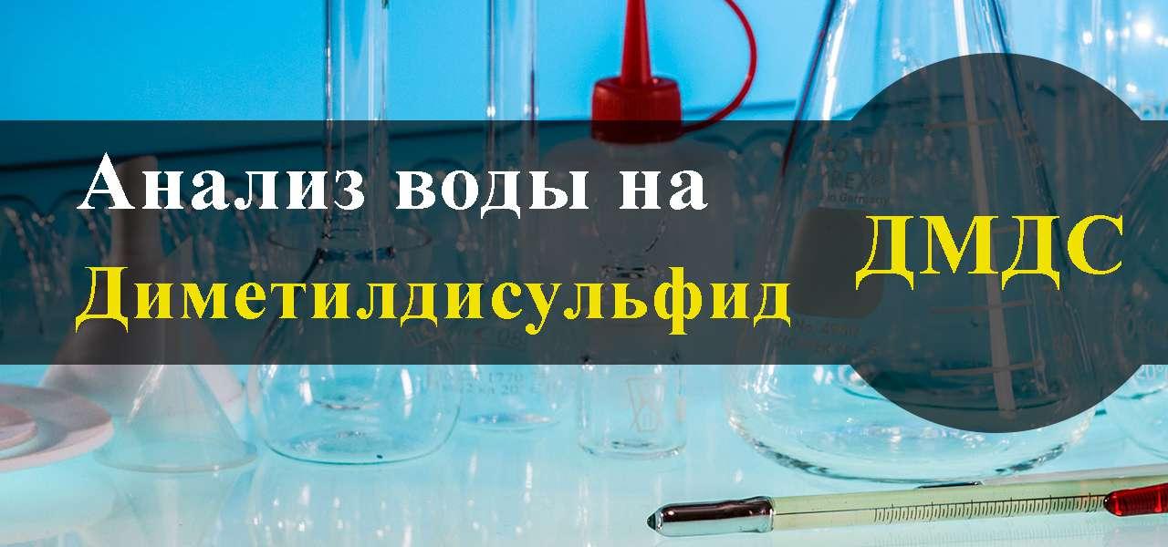 Анализ воды на диметилдисульфид